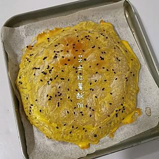 懒小喵丨的芝士红薯酥饼