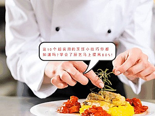 Merirosvot的这10个超实用的烹饪小技巧你都知道吗?学会了厨艺马上提高80%!