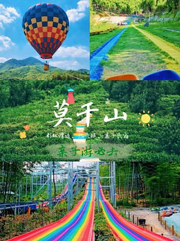 莫干山旅行 🌈七彩滑道、彩虹路✨和最美民宿图1