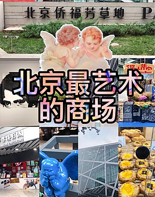 小玉Doris的北京探店🤙🏻| 最艺术的商场🎨侨福芳草地购物中心