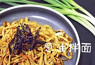 吃货的漫想记的用一首歌的时间,教你做道上海美食葱油拌面,根根入味超美味