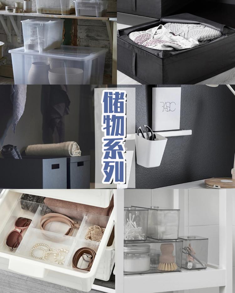 收藏‼️宜家收纳好物和杂乱说byebye图5