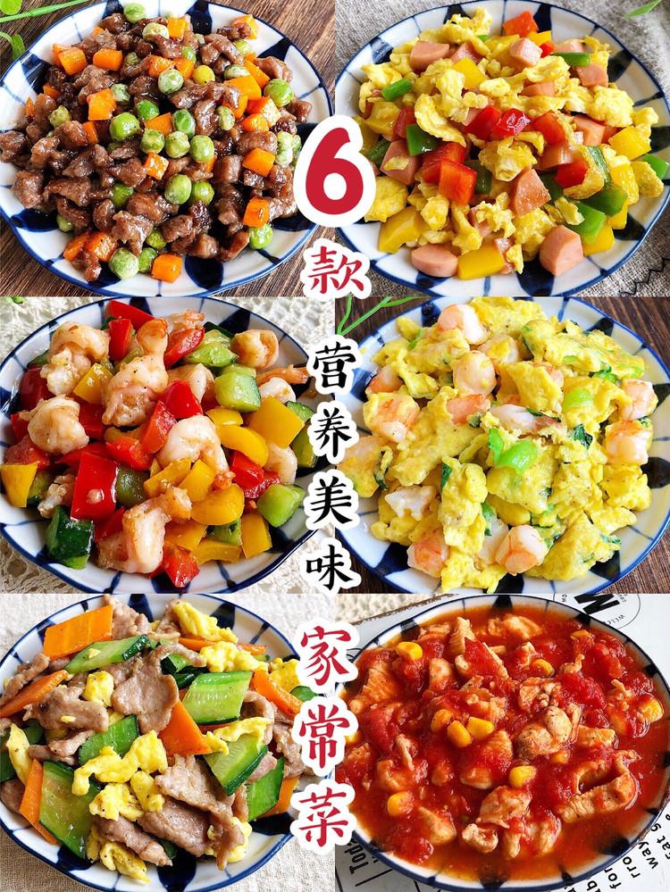 6道孩子爱吃的家常菜🔥一周不重样内含详细做法图1