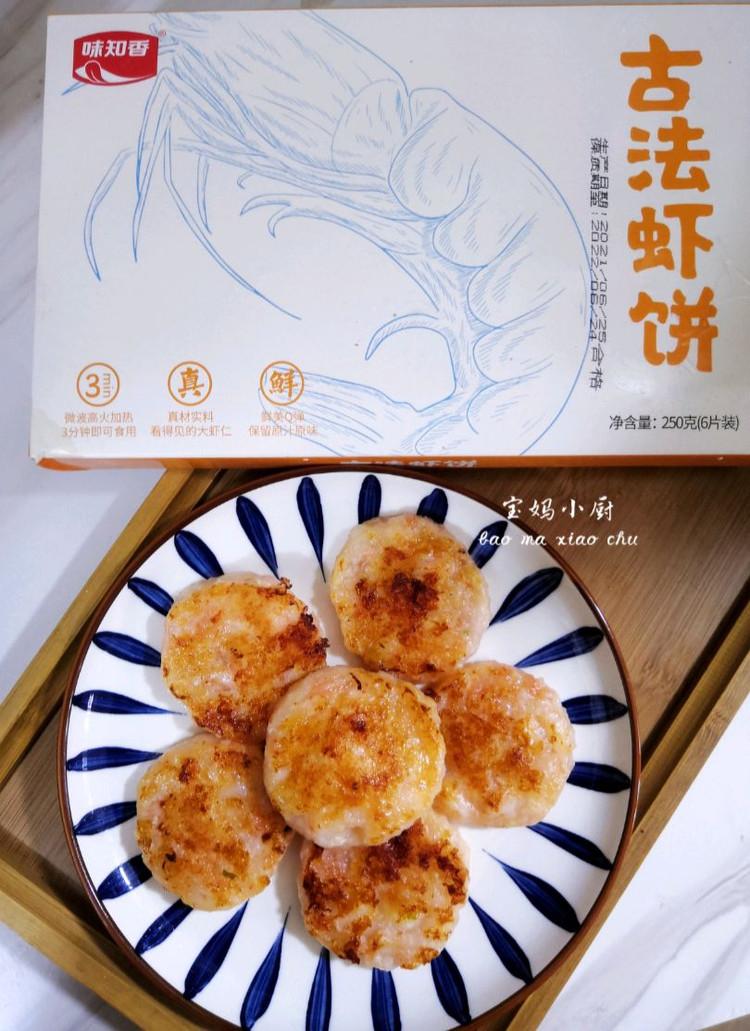 晚餐煎了一锅味知香虾饼,也太好吃了,6片一顿全光图4