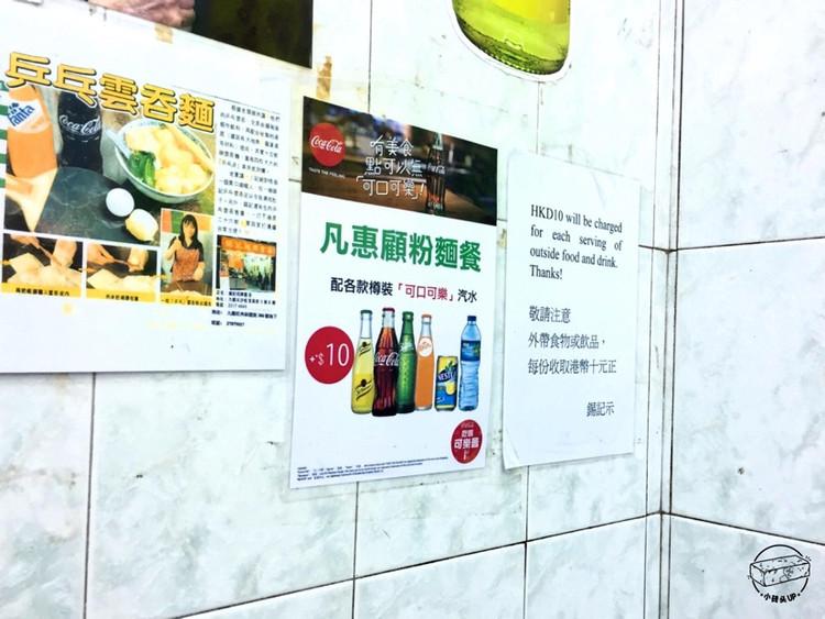 香港排雷   口味重,服务水,慎重入图7