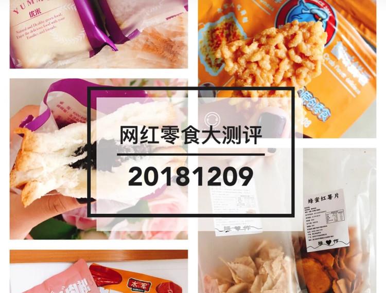 🎀网红小零食大测评|紫米面包|锅巴|香芋红薯脆片|紫薯小奶球|咸蛋黄味小饼干❣️图1