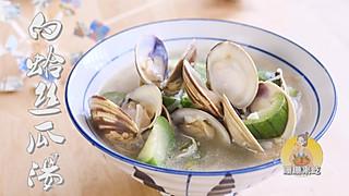 BTV珊珊的#美食vlogger#白蛤肉·丝瓜·汤