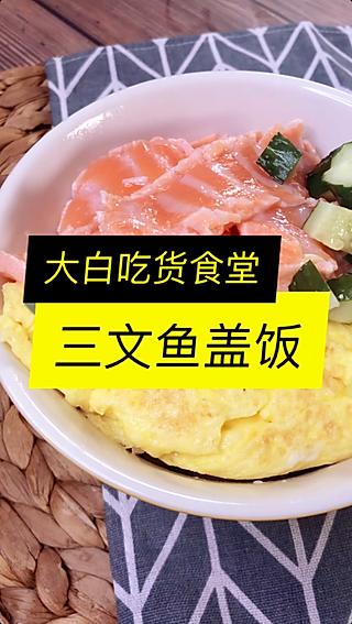 大白李泽玉的三文鱼盖饭