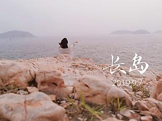 神奇女侠女侠侠的中国-烟台-蓬莱-长岛 美!