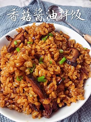 你妹的臭西瓜的剩米饭做的香菇酱油拌饭~比炒饭还好吃呦