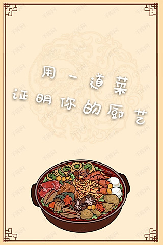 豆果小秘书的【用一道菜证明你的厨艺】
