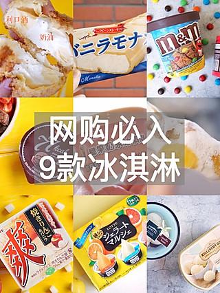 一只511的🍧9⃣️款网购必剁手的好吃冰淇淋集合🍧