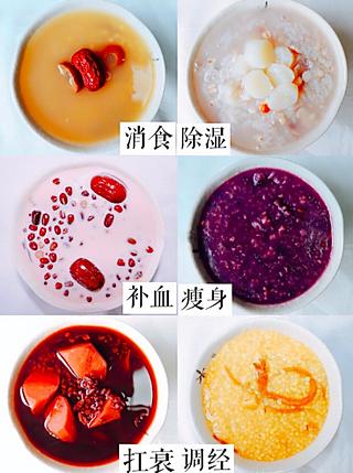 辣妈周的6款秋季减肥养颜早餐粥|变美从内调开始❗