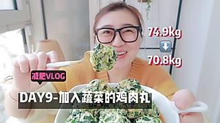姜蜜条的减肥打卡VLOG#DAY9鸡胸肉也要吃出小花样!