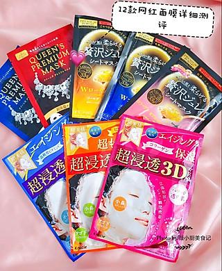 薇小厨美食记的12款网红面膜详细测评,告诉你哪些最值得买!
