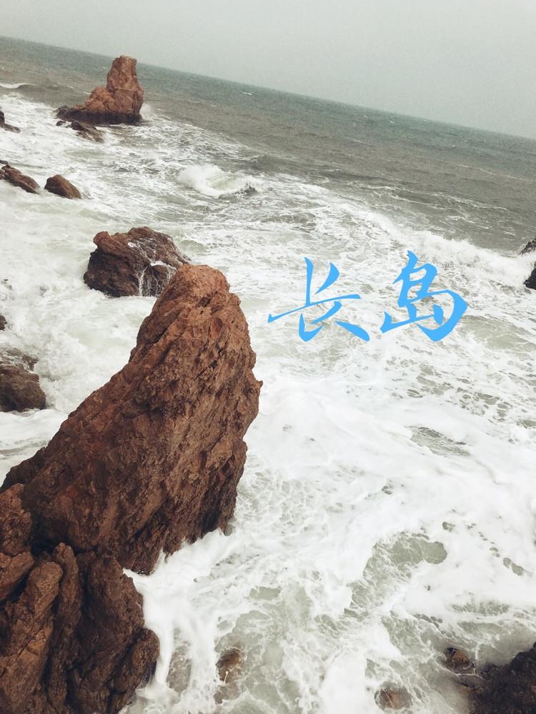 中国-烟台-蓬莱-长岛 美!图3