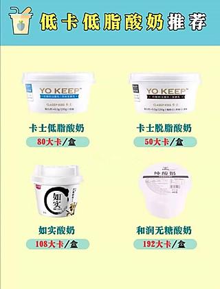 小玉Doris的秋冬健康饮品——低卡低脂酸奶推荐