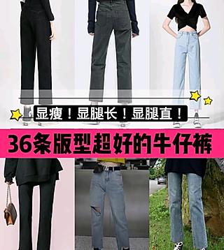 桃啾啾j的36条直筒牛仔裤!阔腿牛仔裤!版型超好!