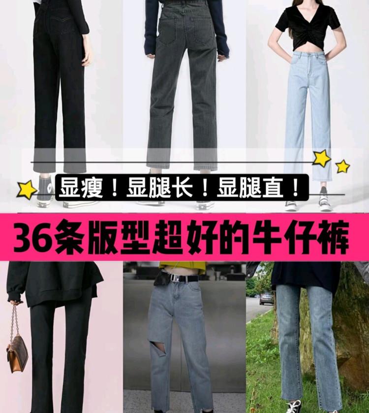 36条直筒牛仔裤!阔腿牛仔裤!版型超好!图1