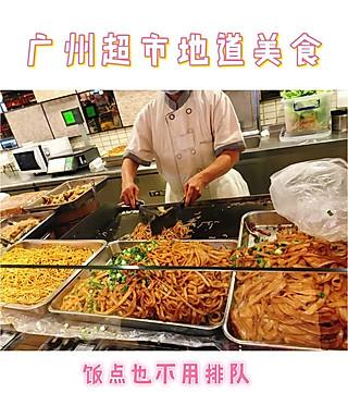 竹小慢的广州特色实惠地道美食❗️饭点也不用排队❗️