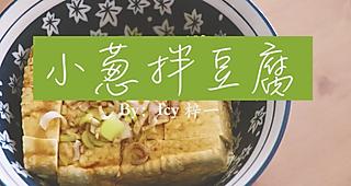 吃货的漫想记的耗时短上手快的家常凉菜「凉拌豆腐」,这么做一家老少都爱吃
