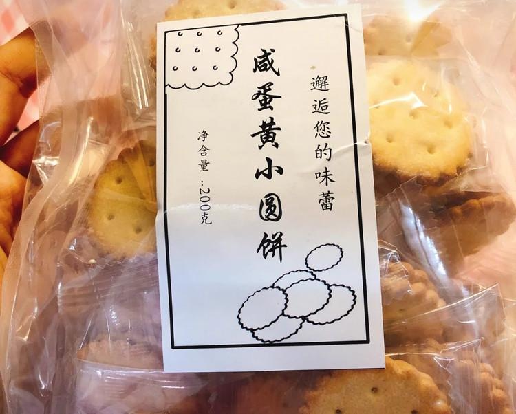🎀网红小零食大测评|紫米面包|锅巴|香芋红薯脆片|紫薯小奶球|咸蛋黄味小饼干❣️图8