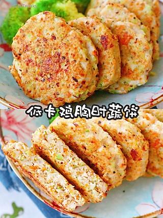 璨世Twinky的好吃的减肥餐‼️低卡鸡胸时蔬饼㊙️减肥必备