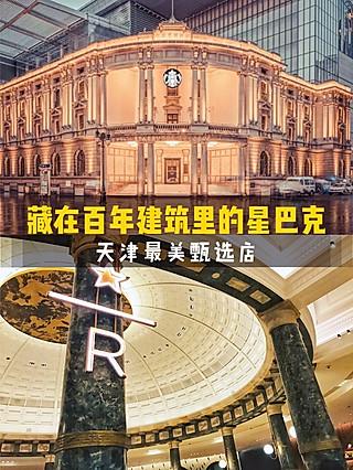 罐头里de鱼的藏在天津百年建筑里的星巴克,耗时3年终于营业了!