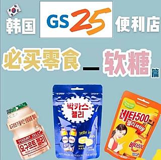 小玉Doris的韩国便利店必买零食-软糖篇🍬