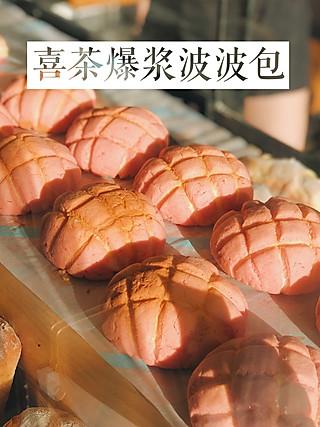 一吃货吃吃吃的喜茶新品‼️喜茶的波波包会爆浆了!