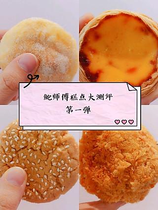 毛利小小兰的鲍师傅糕点【新品】也太好吃了叭!!!