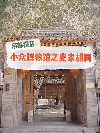 Sunshine_毓的北京史家胡同博物馆 | 胡同里的老北京生活