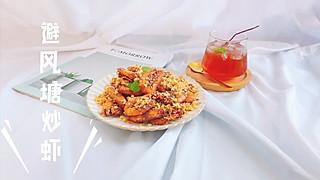 coco的厨房的【避风塘炒虾】再来一杯冰镇酸梅汤
