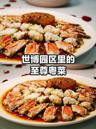 标爷吃光上海的👏欧式风情的粤菜馆,高级!👏