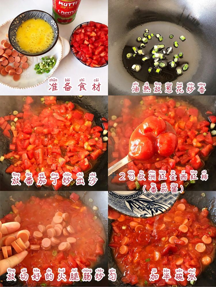🌈10分钟快手早餐 简单巨好吃的番茄浓汤面图4