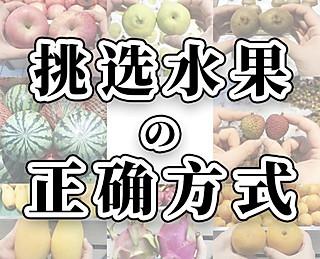 宋青pbin的手把手教你怎样挑,分分钟成为水果欧皇!