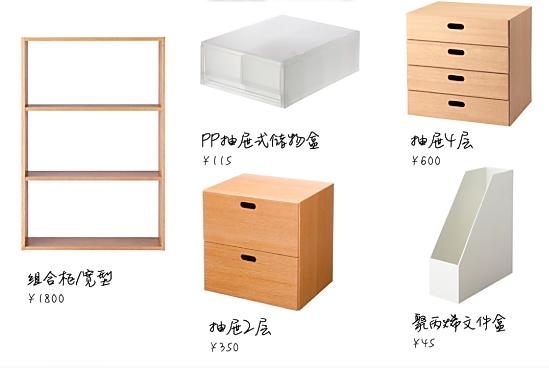 【经验分享】组合收纳家具哪家强❓MUJI篇图3