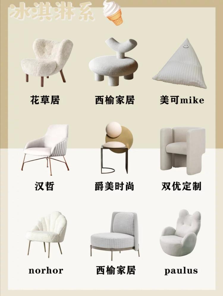 时尚单椅全集💕多色超百搭❗️软装必备图2