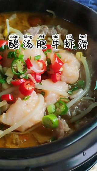 鱼日小厨的热乎乎❤️5分钟年菜!燃爆金汤肥牛虾滑🔥
