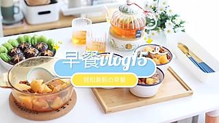 0到3岁宝宝辅食的【视频早餐day15】🌿牛肉炖土豆、烧香菇油菜~外加米