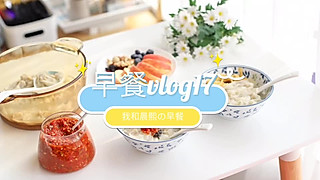 0到3岁宝宝辅食的【视频早餐day17】🌿鲜虾香菇馄饨~省事儿早餐这样吃