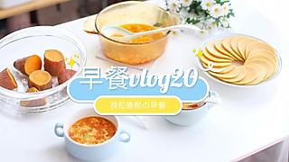 z是晨熙的妈妈的🌿玉米松饼~西葫芦番茄蛋花汤~营养级的组合呀