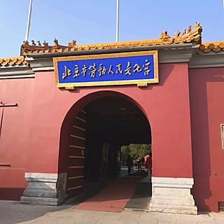 香槟超新星_的北京旅游必去的地方——北京太庙【北京市劳动人民文化宫】