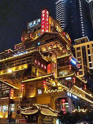 茹太太爱厨房的一生必来的一座城市,重庆