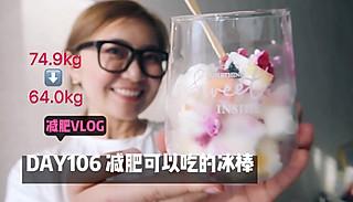 姜蜜条Molly的减肥DAY106 减肥突然想吃冰激凌怎么办?