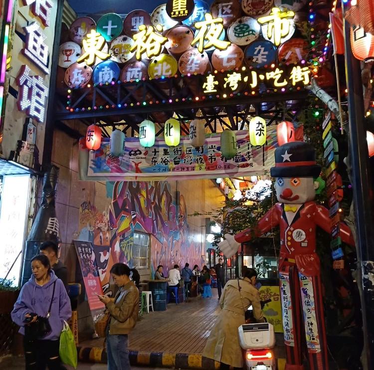 不用去台湾也能逛到正宗的台湾夜市啦~小吃的天堂!图1