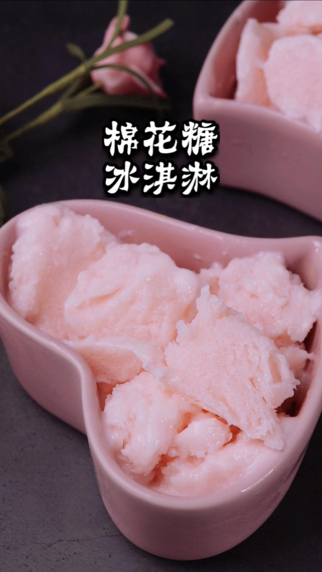 棉花糖做的冰淇