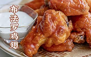 菜菜美食日记的【布法罗辣鸡翅】一天吃掉12亿只!这是什么神仙鸡翅?