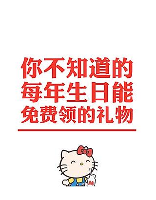 袋鼠和鱼干酱的每年生日都能免费领礼物🎁错过这篇感觉错过几个亿💁