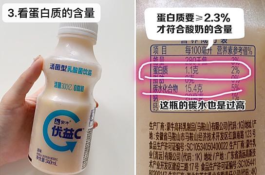 教你挑对减肥酸奶,越喝越瘦❗️图4